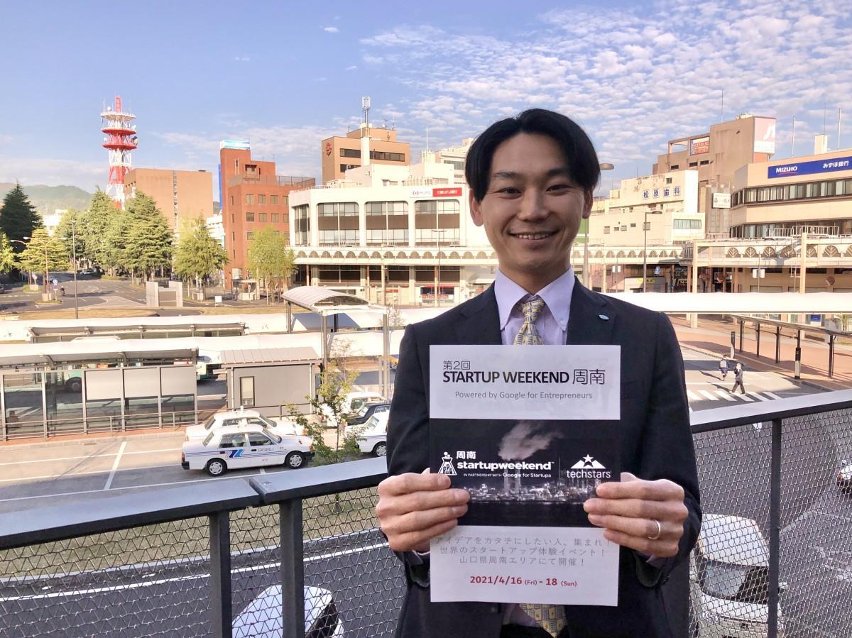 周南開催を立ち上げ、オーガナイザーとしても参加する吉本龍太郎さん