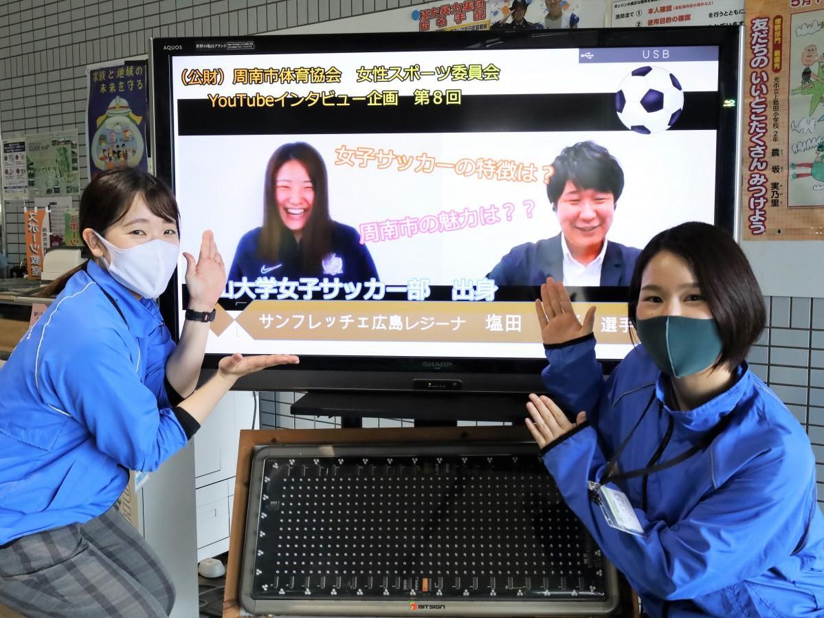 インタビュー動画をPRする女性スポーツ委員会の守田さん(右)