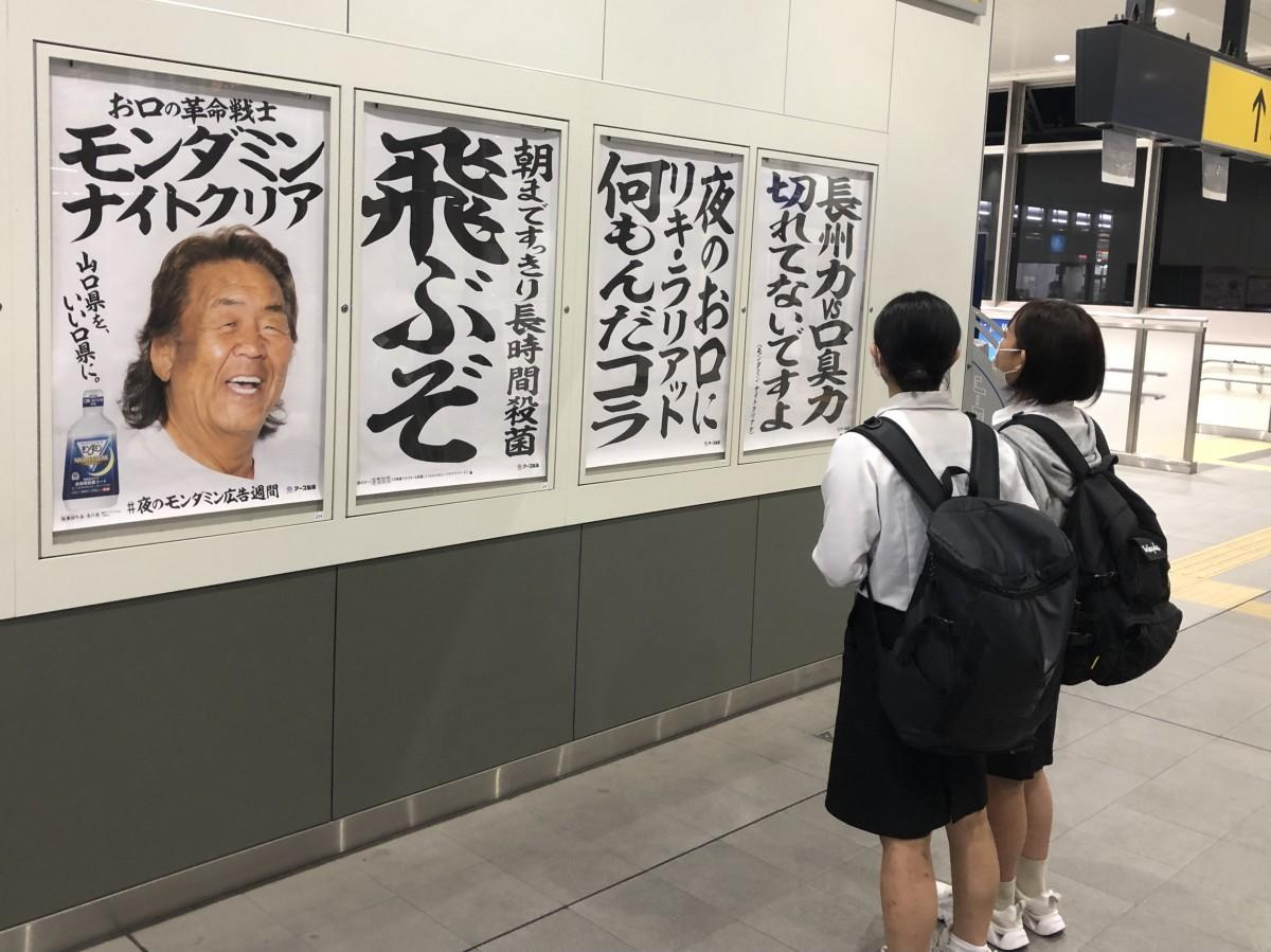 徳山駅構内に掲示された長州力さんのポスター