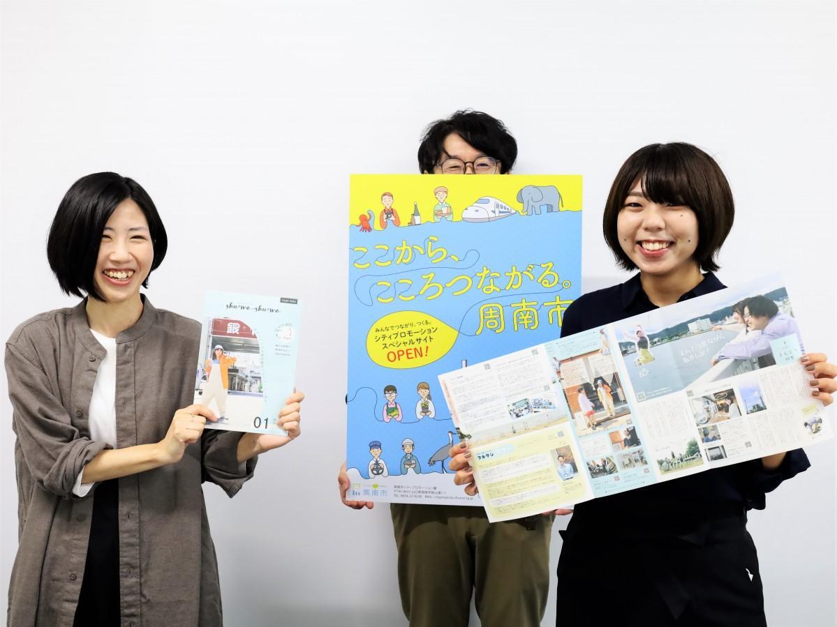 フリーペーパーと特設サイトをPRする沖本さん(左)と市職員