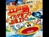 下松・笠戸島で「イカダまつり」出場者募集 手作りいかだでタイムとデザイン競う