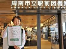 徳山駅前図書館で月間イベント「周南きさらぎ文化祭」 トークショーやライブなど