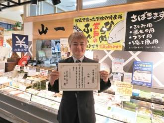 下松・鮮魚店店主が行政書士事務所開設 コロナ禍で苦しんでいる人の力に