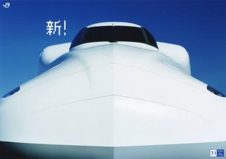 「日本の広告写真展」で展示されている瀧本幹也さんの作品「JR東海 N700系新幹線」のポスター