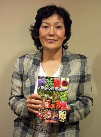 自身で撮影した写真をベースにした植物図鑑を自費出版した早田和美さん