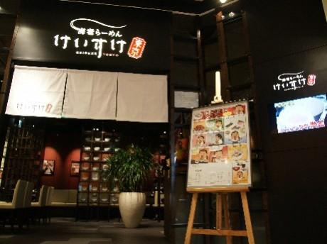 「パルコ@マリーナベイ」にオープンした「海老ラーメンけいすけ東京 シンガポール店」