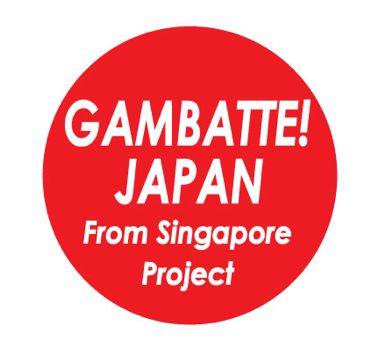 GAMBATTE! JAPAN from Singaporeのロゴ。