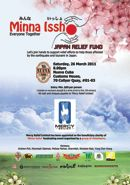 シンガポールは今週末もチャリティー・イベント続々開催-「Minna Issho!」