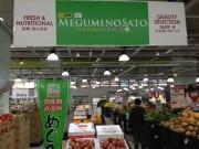 ジュロンイーストに「業務スーパー」 日本食の格安スーパーが出店