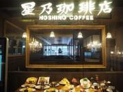 シンガポールに「星乃珈琲」新店 和の要素を色濃く