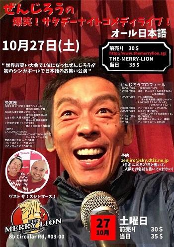 「ZENJIRO : KAMIKAZE Stand up comedy」(26日、オール英語公演) 「爆笑!サタデーナイトコメディライブ!」(27日、オール日本語公演)