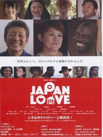 ボビー・オロゴンさん監督2作目「JAPAN LOVE」のポスター