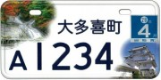 大多喜町、「ご当地バイクナンバープレート」交付へ 地元観光名所をあしらう