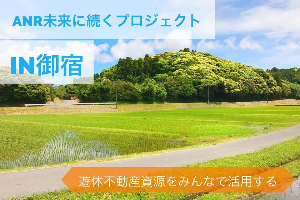 糠塚山と田んぼの風景