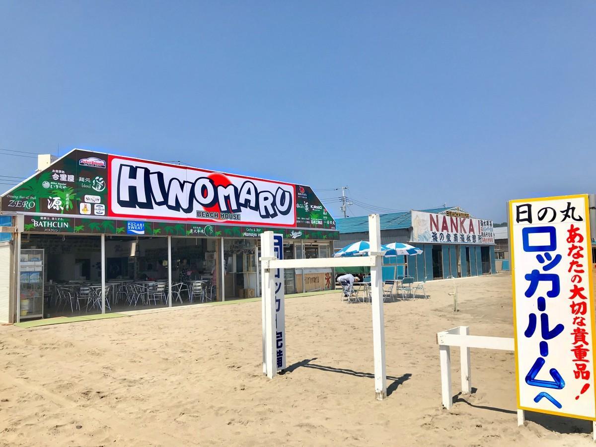 「Beach House HINOMARU」