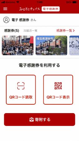 「ふるさとチョイス」アプリ画面