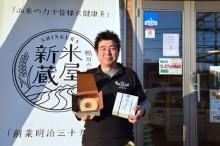 千葉・外房の地場産業応援サイト「わかしおマルシェ!」開設へ 50種類の地産商品販売