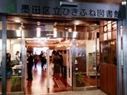 曳舟に区内最大の統合新図書館-「銭湯の妖怪」展示も