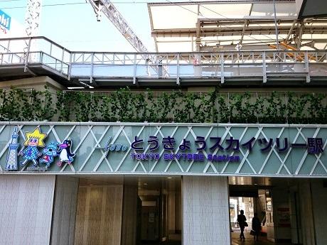 「とうきょうスカイツリー駅」には「業平橋駅」から駅名改称2周年を記念して、スカイツリー公式キャラクターのLEDサインが新設された。