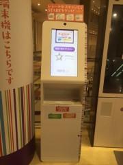 カード不要ポイントシステム、オリナス錦糸町が導入 日本初