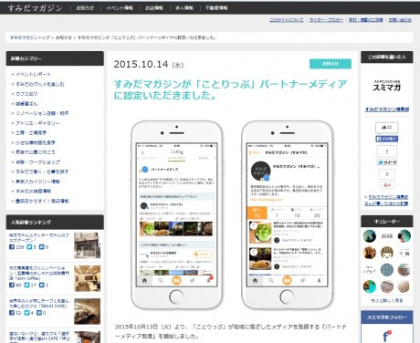 墨田区の地域メディア「すみだマガジン」のウェブサイト