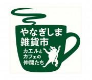 横川のカフェで雑貨市 オープン4周年きっかけに
