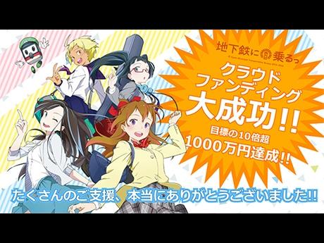アニメ制作会社・魚雷映蔵、京都「地下鉄に乗るっ」を支援 資金調達で1000%達成