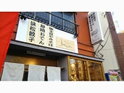 すみ経・年間PVランキング1位は古民家カフェ「フジサンデリ」移転