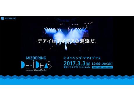 東京ソラマチで「ミズベリング・デアイデアス」 水辺産業の発展目指す交流会