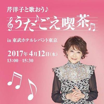 東武ホテルレバント東京で「うたごえ喫茶」 芹洋子さんをゲストに