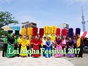 錦糸公園でハワイアンの祭典「レイアロハフェスティバル」