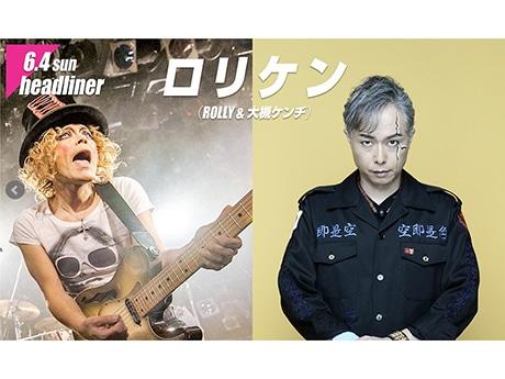 6月4日のヘッドライナー 「ロリケン(ROLLY & 大槻ケンジ)」