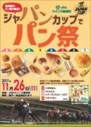 ウインズ錦糸町でジャパンカップにちなみ「パン祭」