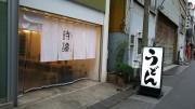 錦糸1丁目に讃岐うどん店 週末営業の店を譲受、酒も提供