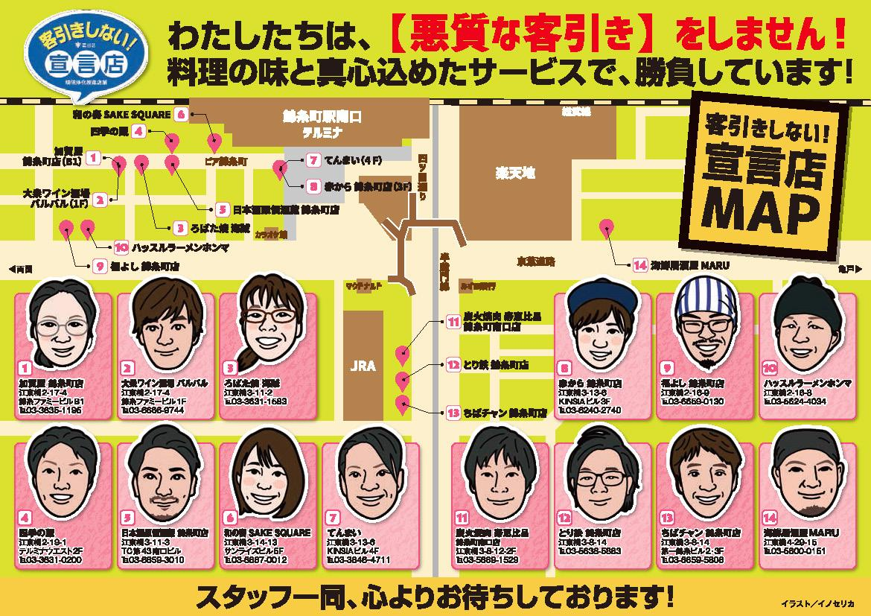 各店スタッフの似顔絵入りのマップ