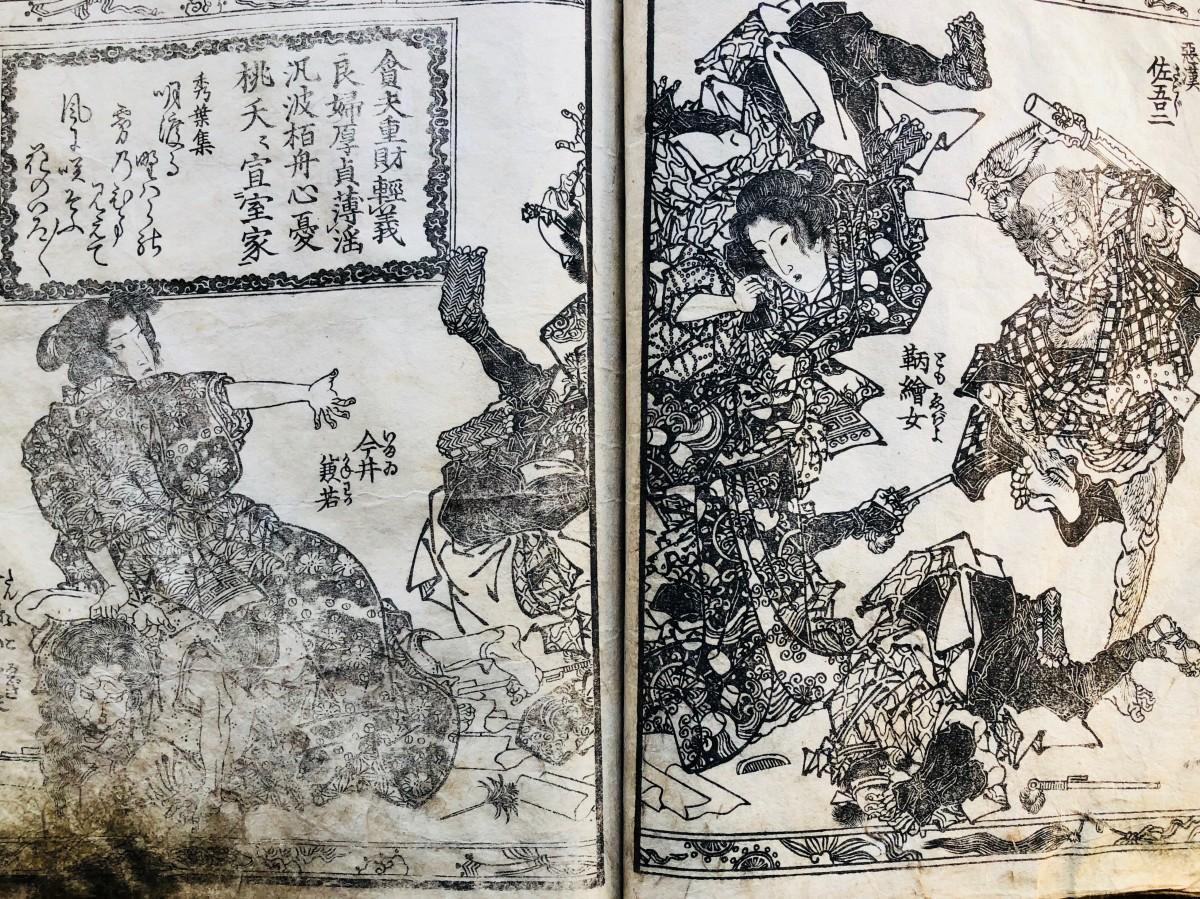 解説付きで江戸時代の本を楽しめる