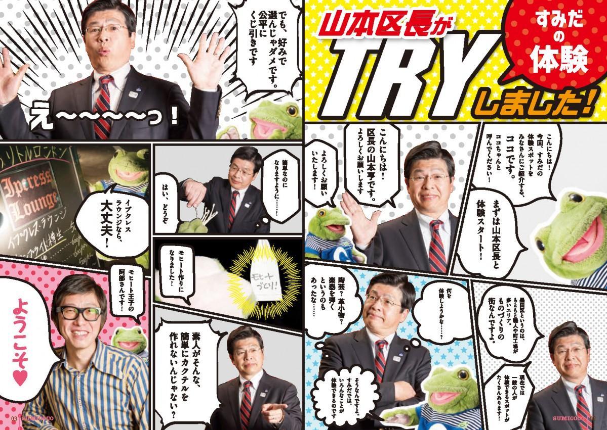 墨田区商店街連合会発行「すみここ」より「すみだの体験 山本区長がTRYしました!」