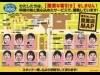 忘年会シーズンに錦糸町南口「客引きしない宣言店」マップ完成