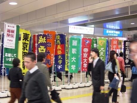 「箱根駅伝」予選会、立川で開催-1位通過は中央学院大学 ...
