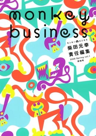 「モンキービジネス」創刊号表紙デザイン