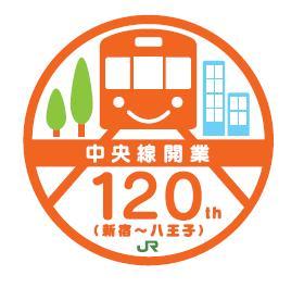 中央線120周年記念ロゴ