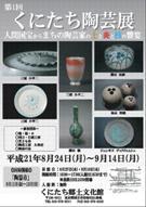くにたち郷土文化館で陶芸展-人間国宝・三浦小平二さんの陶芸作品も