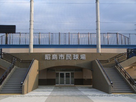 完成した「昭島市民球場」正面