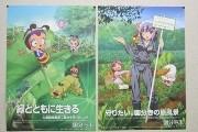 国分寺市、広報ポスターに「ハッチ」「こよりちゃん」採用-アニメファンも注目