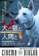 立川のカフェでシネマ・ダイアログ-ペットの実態描くドキュメンタリー上映
