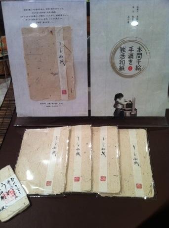 うど和紙で作ったはがき5枚セット(750円)