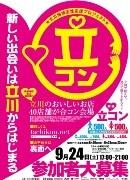 立川で大型合コン企画「立コン」-市内40店舗が参加