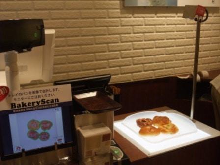 パン画像識別装置