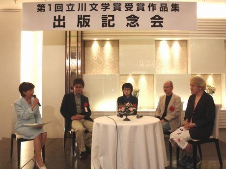 第1回立川文学賞作品集の出版記念会の時の様子。右から志茂田景樹さん、一本木凱さん、柚刀郁茶さん