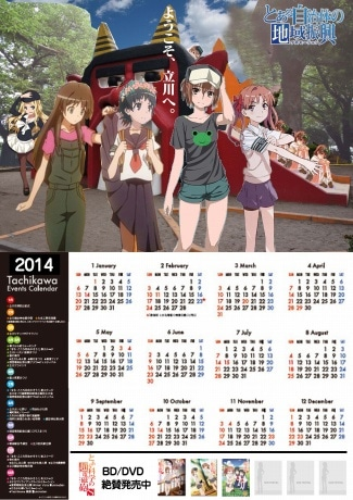 2014年オリジナルカレンダー